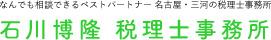 石川税理士事務所